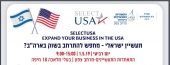 Expand your business in the USA- תעשיין ישראלי מחפש להתרחב בשוק בארה